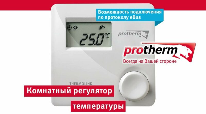 Protherm_0624