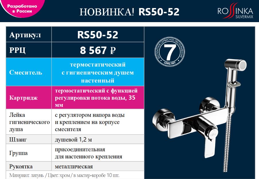 Rossinka_0608_1