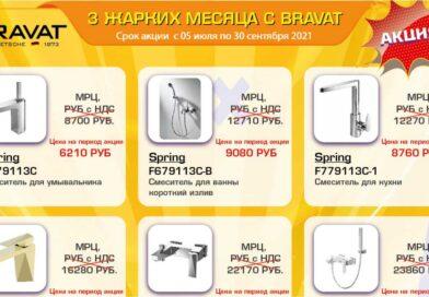 Bravat_0801_1