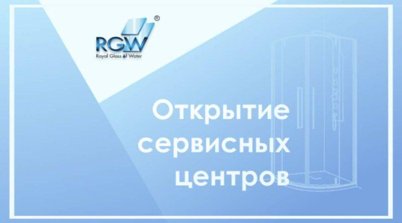 rgw_0718