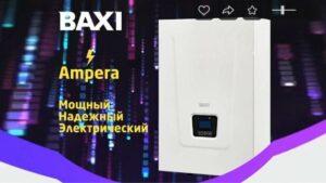 baxi_ampera_0824