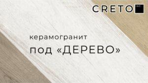 Creto_0816