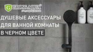 gross_aqua_0825_5