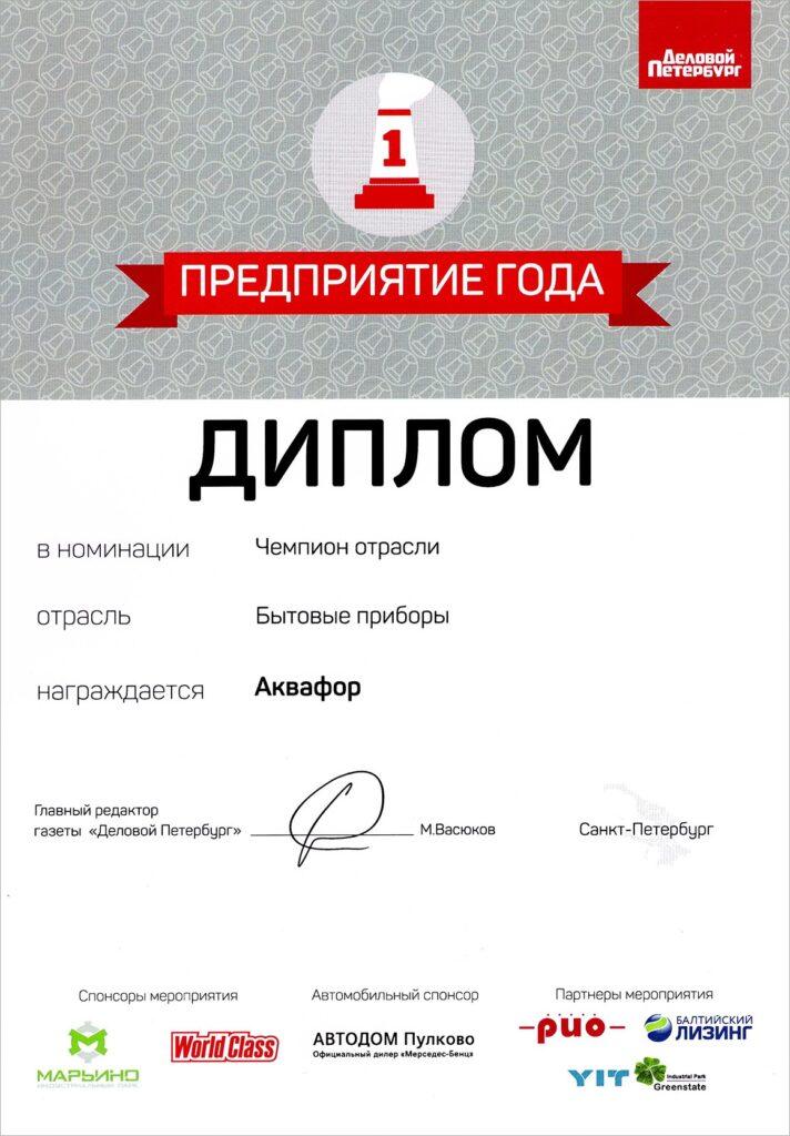 Akvafor_1004_2