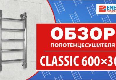 Energy_Classic_0918