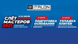 italon_0907