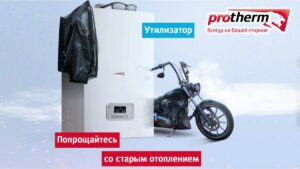 protherm_0919