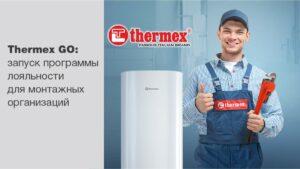 Thermex_0928