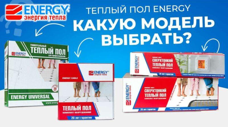 energy_1017