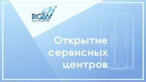 rgw_1006